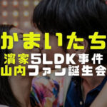 かまいたち濱家の5LDKの画像
