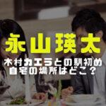 永山瑛太と木村カエラの画像