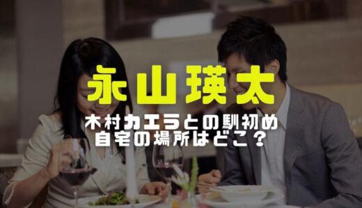 永山瑛太と嫁木村カエラの馴初め|現在の仕事や家事育児の分担と自宅の場所を調査
