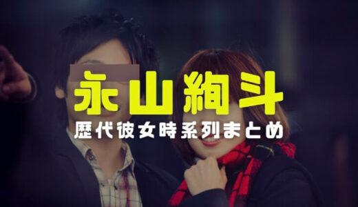 永山絢斗の彼女や元カノ歴代全員の時系列まとめと結婚の噂を徹底調査