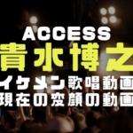 貴水博之(access)の画像