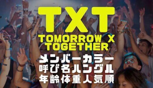 TXTのメンバーカラーや呼び名とハングル表記から年齢や体重まで人気順にチェック