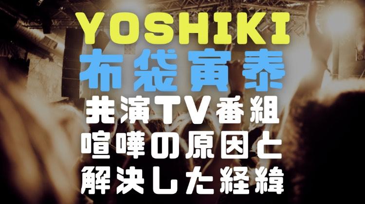 YOSHIKIと布袋寅泰の画像