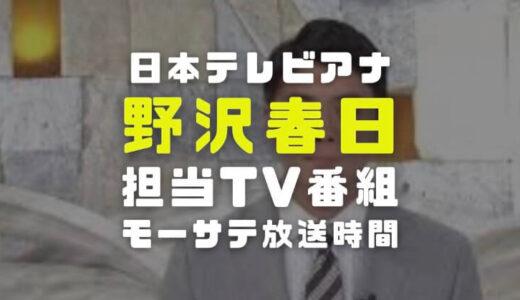野沢春日テレビ東京アナウンサーの経歴や学歴|出演担当テレビ番組やモーサテの放送時間を調査