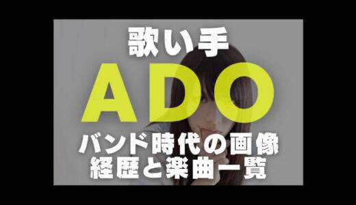 Ado(歌い手)のバンド時代の画像や音楽経歴と楽曲一覧を調査