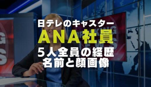 日テレ加入のANA社員5人の経歴や名前と顔画像|選ばれた理由や基準と出演番組を調査