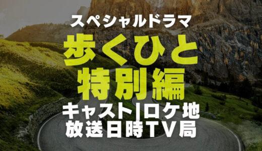 ドラマ「歩くひと特別編」第1話2話のキャストやロケ地と放送日時にテレビ局を調査