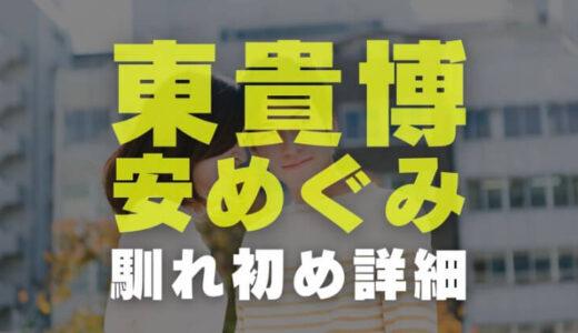 東貴博と嫁 安めぐみの馴れ初め|出会いや年齢差と衝撃プロポーズの言葉を調査