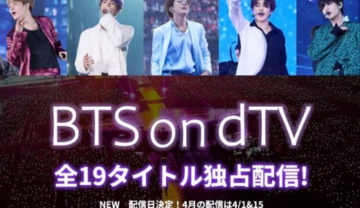 BTS on dTVの配信期間はいつまで?曲順セトリとダウンロード方法を調査
