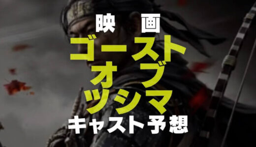 ゴーストオブツシマ映画版のキャスト|境井仁や志村とコトゥンハーンから政子や竜三等全員予想