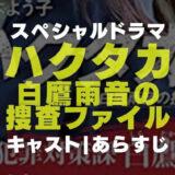 ドラマ『ハクタカ白鷹雨音の捜査ファイル』の画像