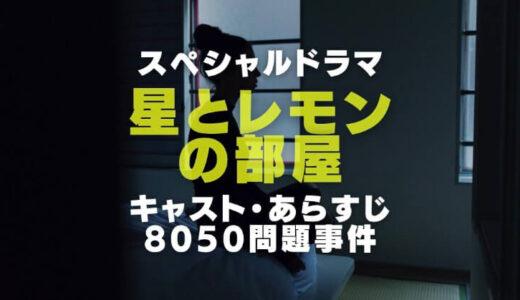 ドラマ「星とレモンの部屋」のキャストやあらすじとモデルの8050問題事件を調査