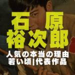 石原裕次郎「嵐を呼ぶ男」のカバー画像