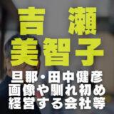 吉瀬美智子の旦那・田中健彦の画像