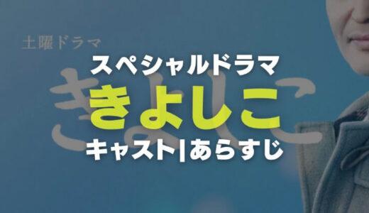 ドラマ「きよしこ」のキャストやあらすじと意味から松本清張小説のネタバレまで調査