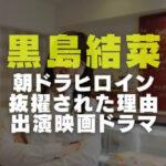 黒島結菜の画像