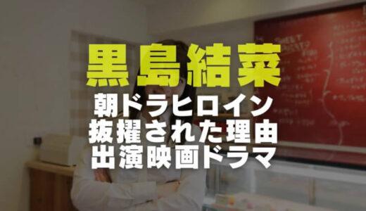 黒島結菜の経歴|朝ドラヒロイン抜擢理由や出演映画とドラマ一覧