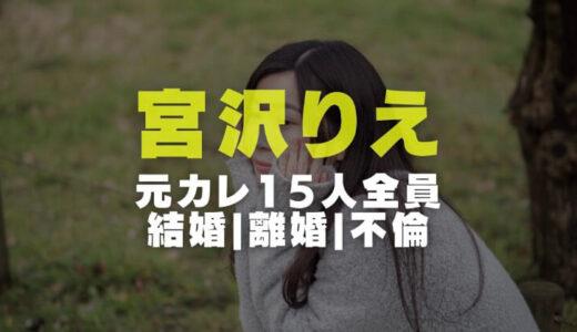 宮沢りえの歴代元カレ15人を全員すべて完全網羅|結婚離婚と不倫の回数や相手を徹底調査