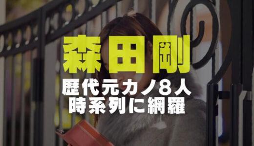 森田剛の元カノ歴代8人全員網羅|倖田來未misono姉妹の前後関係や宮沢りえと結婚までの時系列