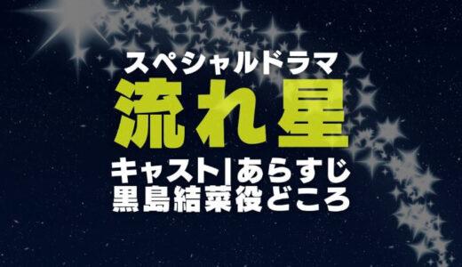 流れ星(NHKドラマ)のあらすじとキャストや黒島結菜の役どころを徹底調査