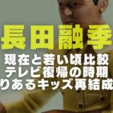 長田融季の画像