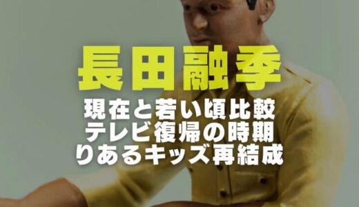 長田融季の現在と若い頃の画像比較|テレビ復帰の時期とりあるキッズ再結成の可能性を調査