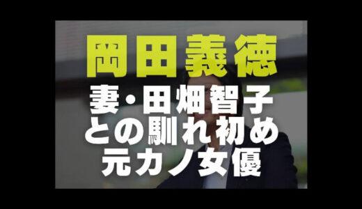 岡田義徳と妻田畑智子の馴れ初めから元カノ木村文乃や菅野美穂との交際と別れた時期まで調査
