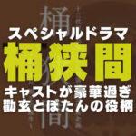 ドラマ『桶狭間 OKEHAZAMA~織田信長 覇王の誕生~』のタイトル画像
