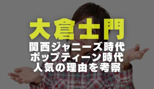 大倉士門の経歴|ジャニーズ時代や現在のポップティーンモデル画像で人気の理由を考察