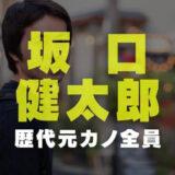 坂口健太郎の画像