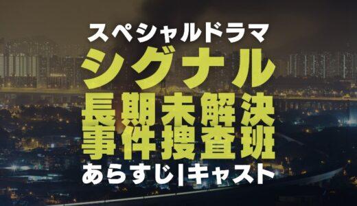 「シグナル」スペシャルドラマのあらすじやキャストと放送日時からテレビ局と主題歌まで