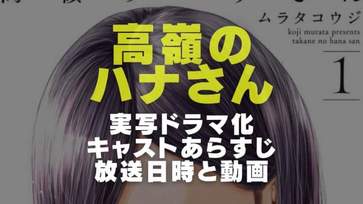 高嶺のハナさん(実写ドラマ)のカバー画像