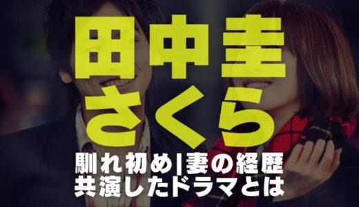 田中圭と嫁さくらの馴れ初め|妻の女優経歴や夫婦が共演したドラマを調査