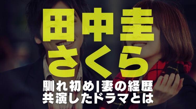 田中圭と妻さくらの画像