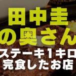 田中圭の奥さんステーキ完食の画像