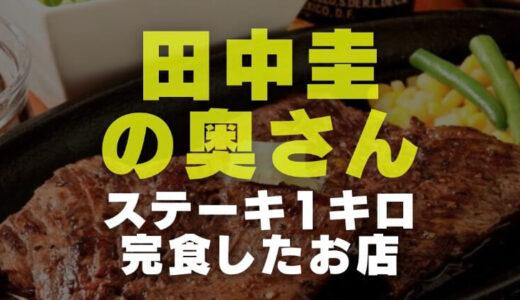 田中圭の奥さんがステーキ1キロ完食した店の場所や休業日と営業時間から価格と完食のご褒美まで