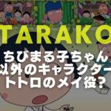 TARAKOの画像