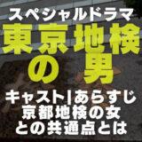 ドラマ「東京地検の男」の画像