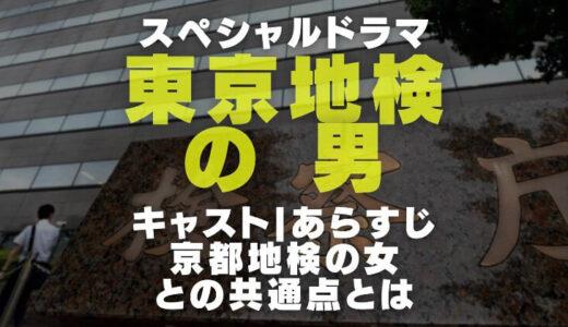 ドラマ「東京地検の男」のキャストやあらすじ|京都地検の女との共通点を調査