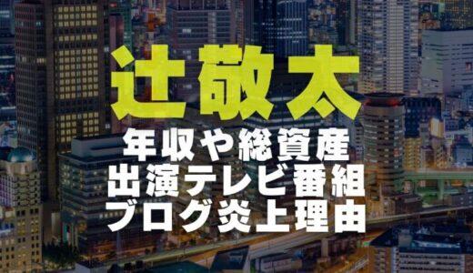辻敬太の年収や総資産と現在の仕事内容|出演テレビ番組や会社の場所からブログ炎上理由を調査