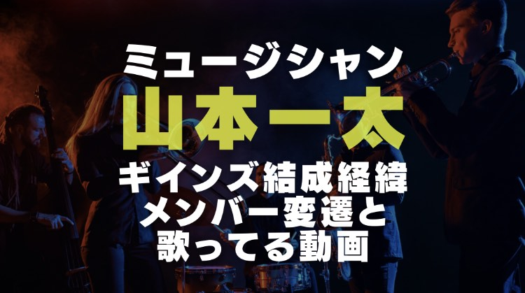 山本一太のバンドイメージ画像