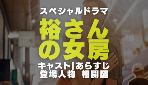 ドラマ「裕さんの女房」のキャストと登場人物相関図からあらすじや放送日時と再放送日まで調査