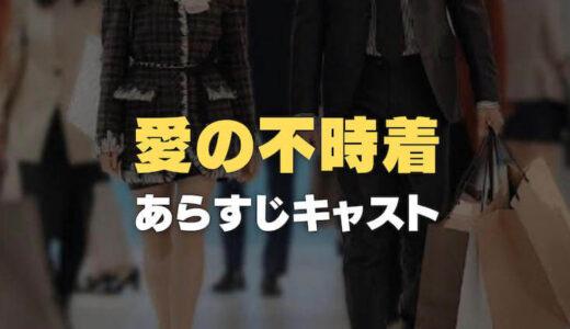 愛の不時着のあらすじやキャストと日本放送予定|Netflix以外の視聴方法やキャストと何話まであるか調査