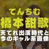 橋本甜歌(てんちむ)の画像