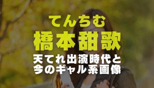 橋本甜歌(てんちむ)の子役時代|天てれ出演時と2021年今現在の画像比較