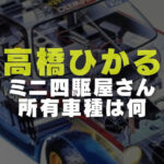 高橋ひかるのミニ四駆の画像