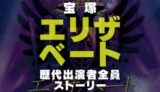 エリザベート宝塚の歴代出演者の全員一覧とストーリーを調査