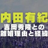 内田有紀の画像