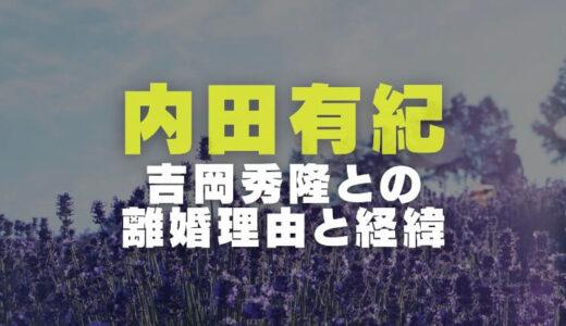 内田有紀と吉岡秀隆の離婚理由や経緯と柏原崇との再婚時期を考察